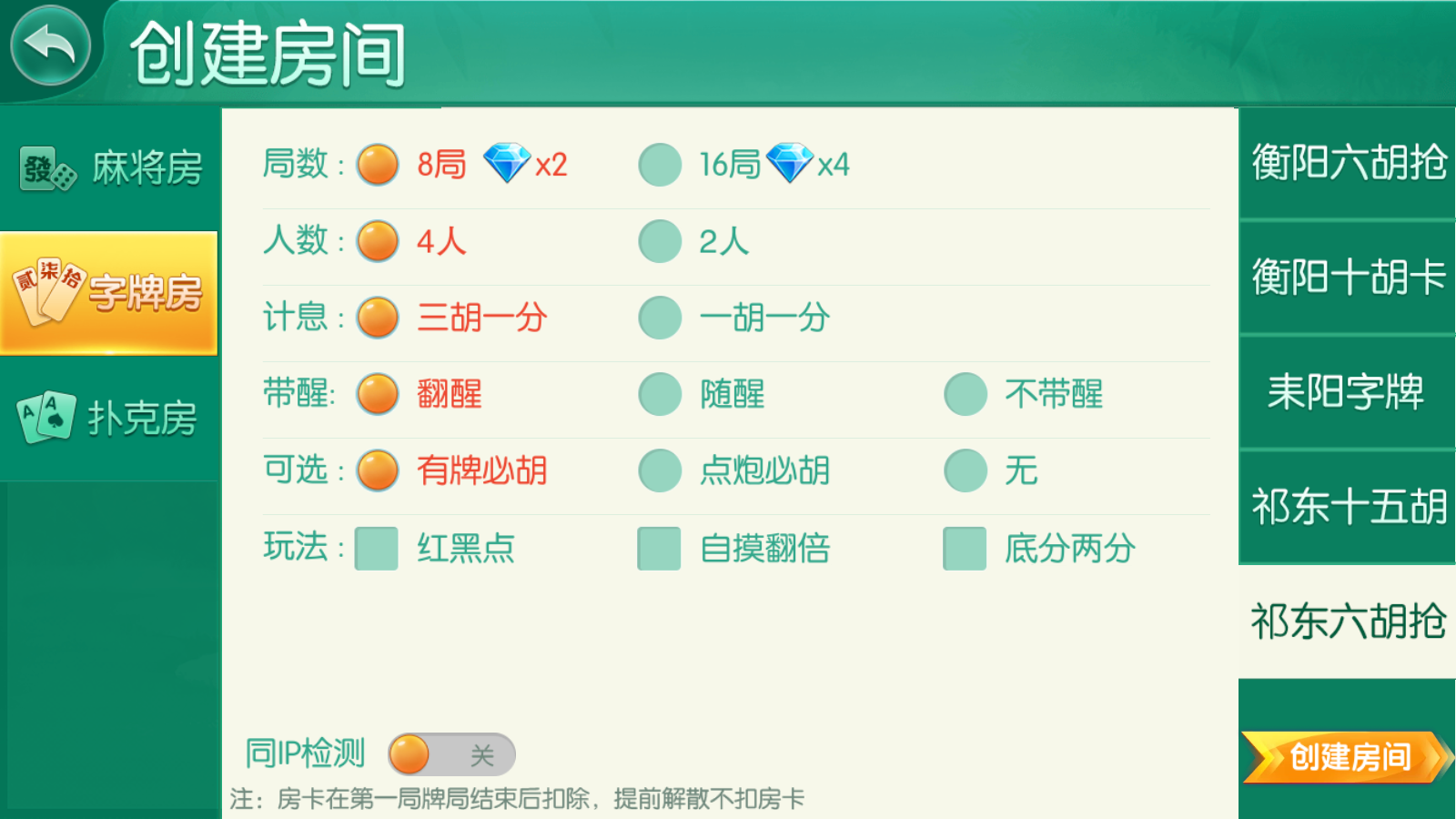 网狐二开跑胡子合集 麻将游戏 字牌游戏 扑克游戏 完整整理-第18张
