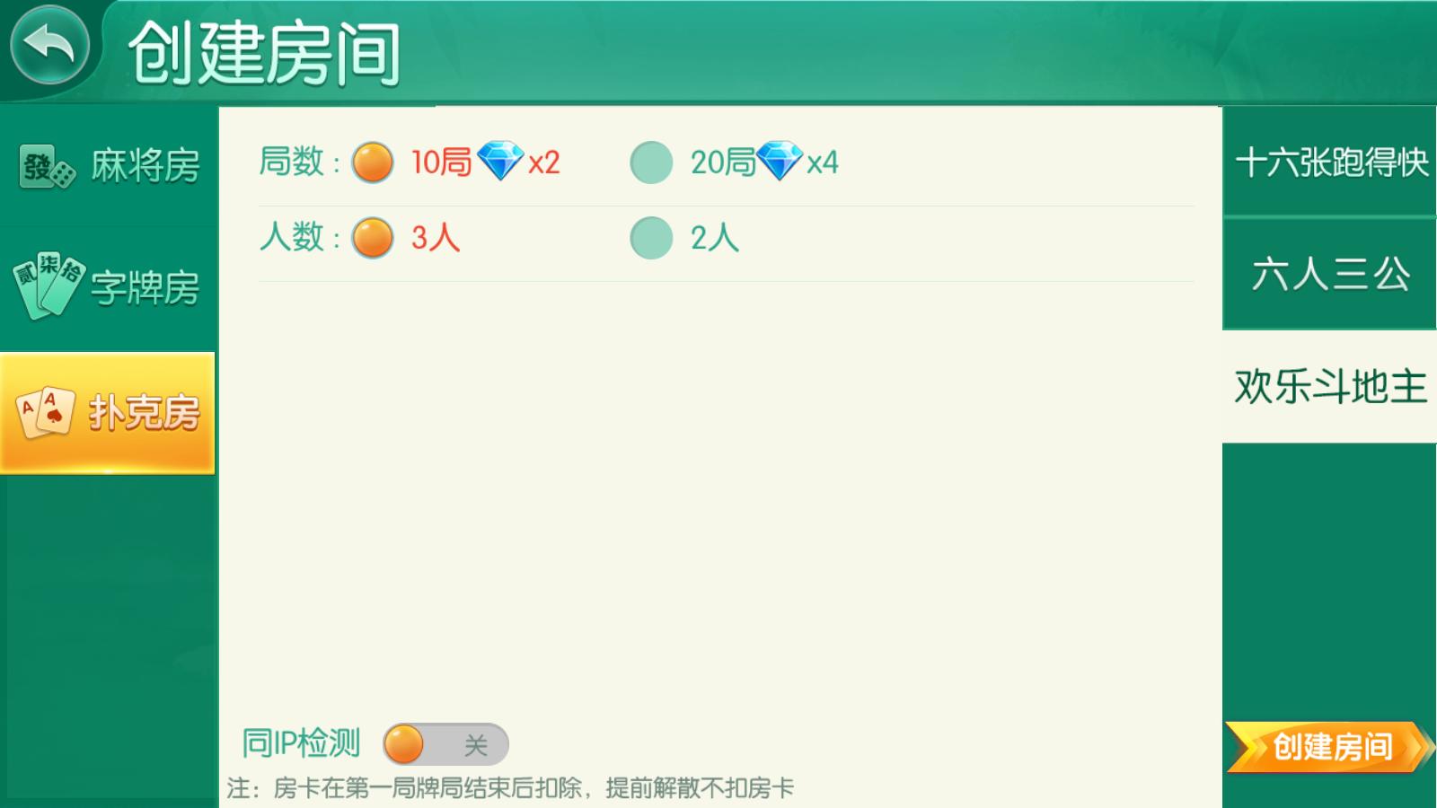 网狐二开跑胡子合集 麻将游戏 字牌游戏 扑克游戏 完整整理-第20张