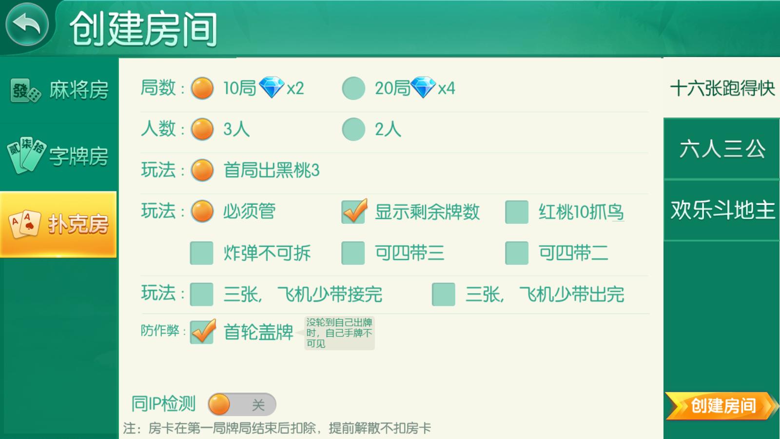 网狐二开跑胡子合集 麻将游戏 字牌游戏 扑克游戏 完整整理-第19张