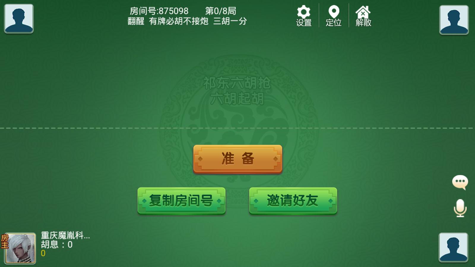 网狐二开跑胡子合集 麻将游戏 字牌游戏 扑克游戏 完整整理-第21张