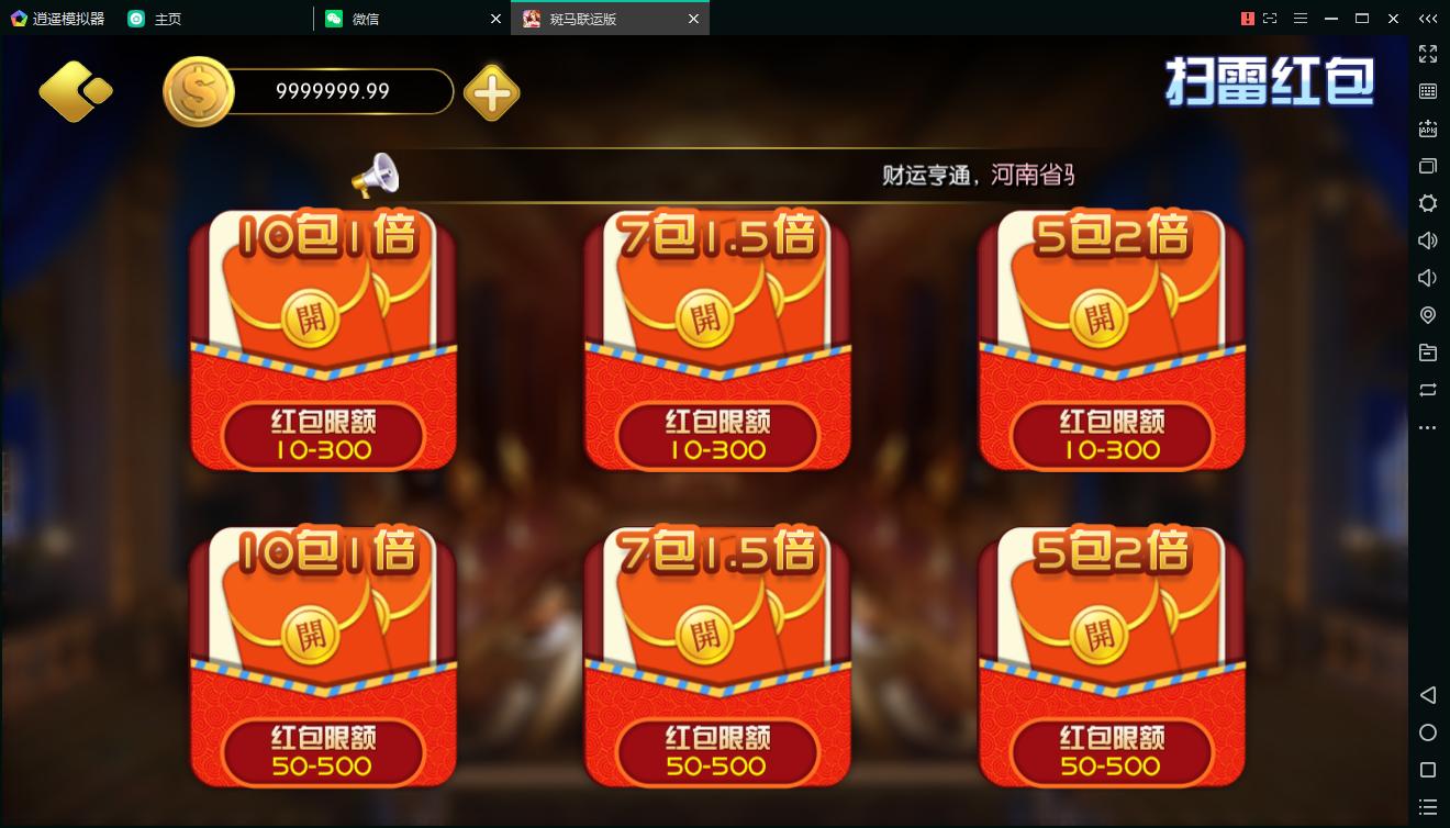 斑马联运京城国际修复版-京城娱乐,棋牌源码组件完整版 +双端APP+全数据+带红包扫雷,非网传运营版-第7张