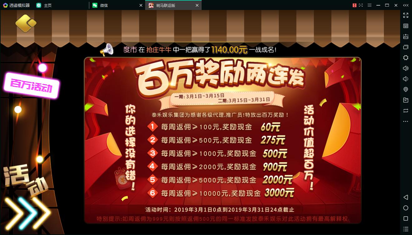 斑马联运京城国际修复版-京城娱乐,棋牌源码组件完整版 +双端APP+全数据+带红包扫雷,非网传运营版-第9张