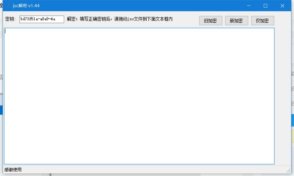 新版JSC解密工具 JSC解密工具 新版 破解授权 第1张
