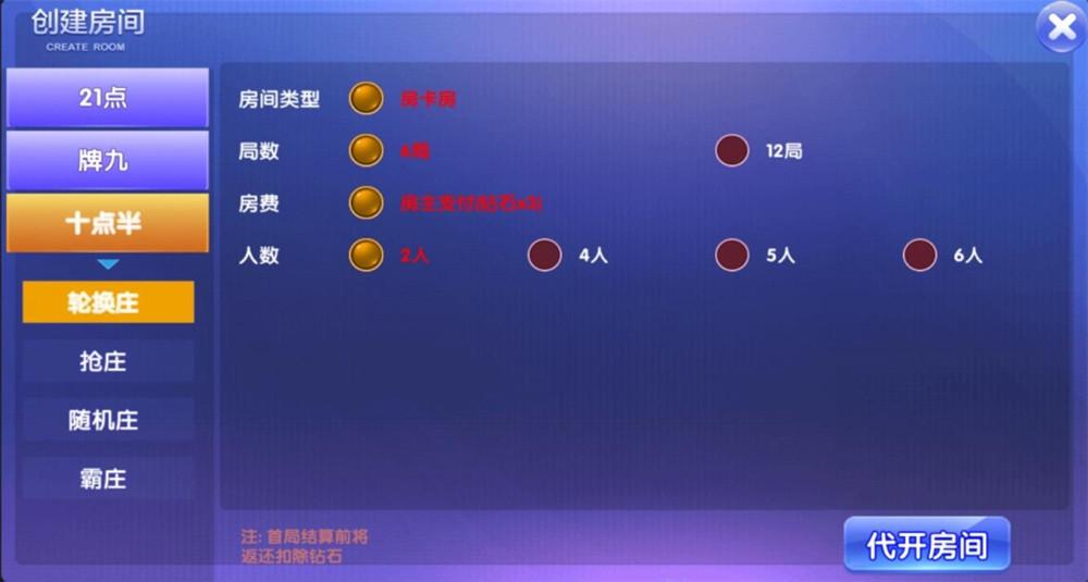 五游大联盟二次开发王者版最新带全民无限代理(K端点控+解密文件+俱乐部+机器人+双端源码)插图(3)