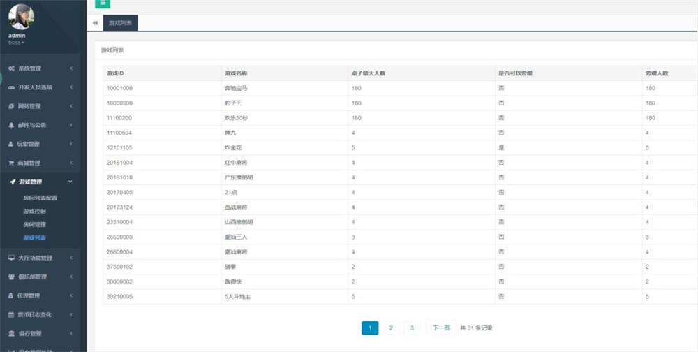 五游大联盟二次开发王者版最新带全民无限代理(K端点控+解密文件+俱乐部+机器人+双端源码)-第9张