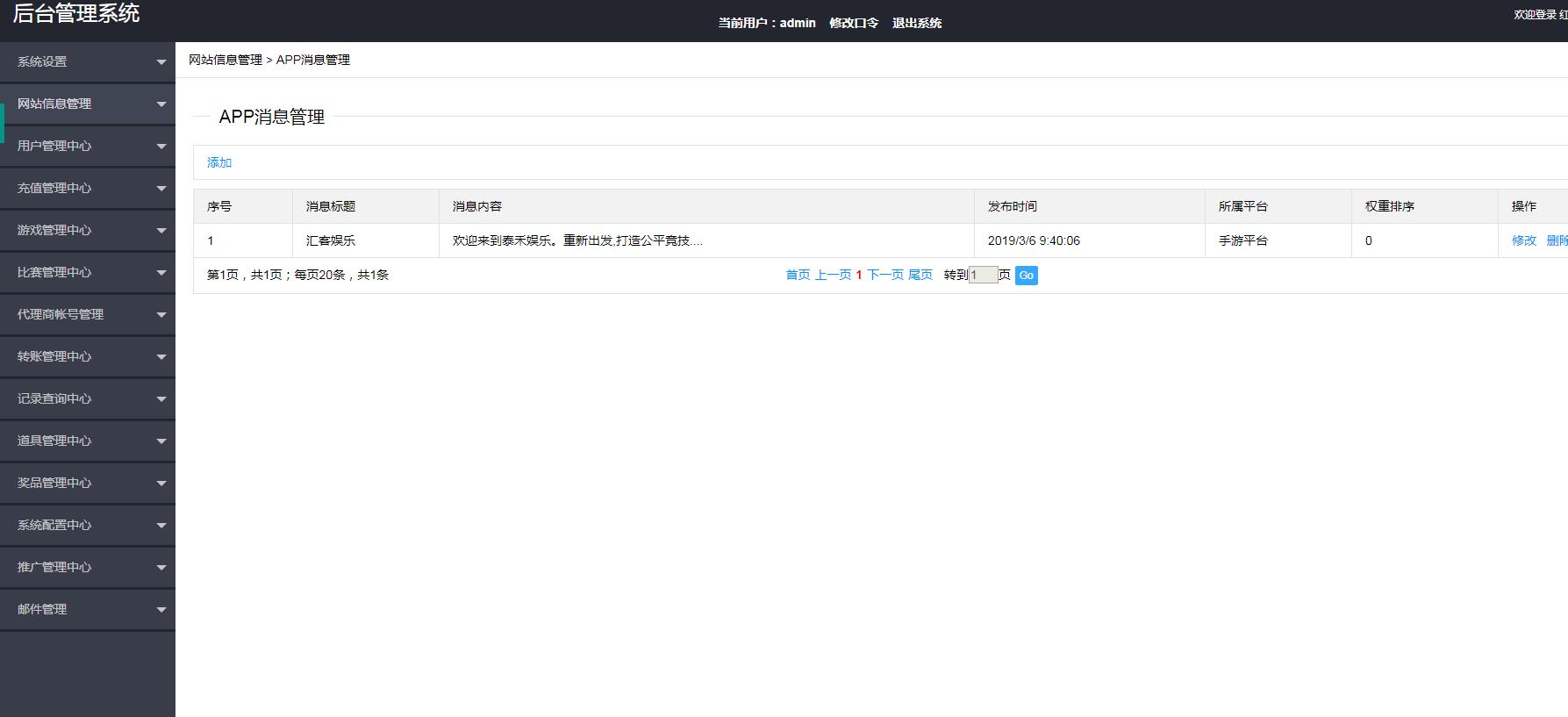 斑马联运京城国际修复版-京城娱乐,棋牌源码组件完整版 +双端APP+全数据+带红包扫雷,非网传运营版-第16张