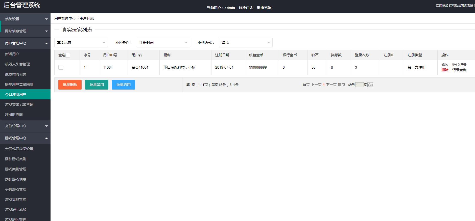 斑马联运京城国际修复版-京城娱乐,棋牌源码组件完整版 +双端APP+全数据+带红包扫雷,非网传运营版-第17张