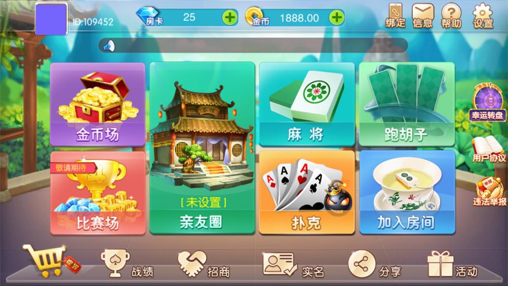 湖南衡阳字牌_麻将_跑胡子_十三张游戏平台 含架设视频教程插图