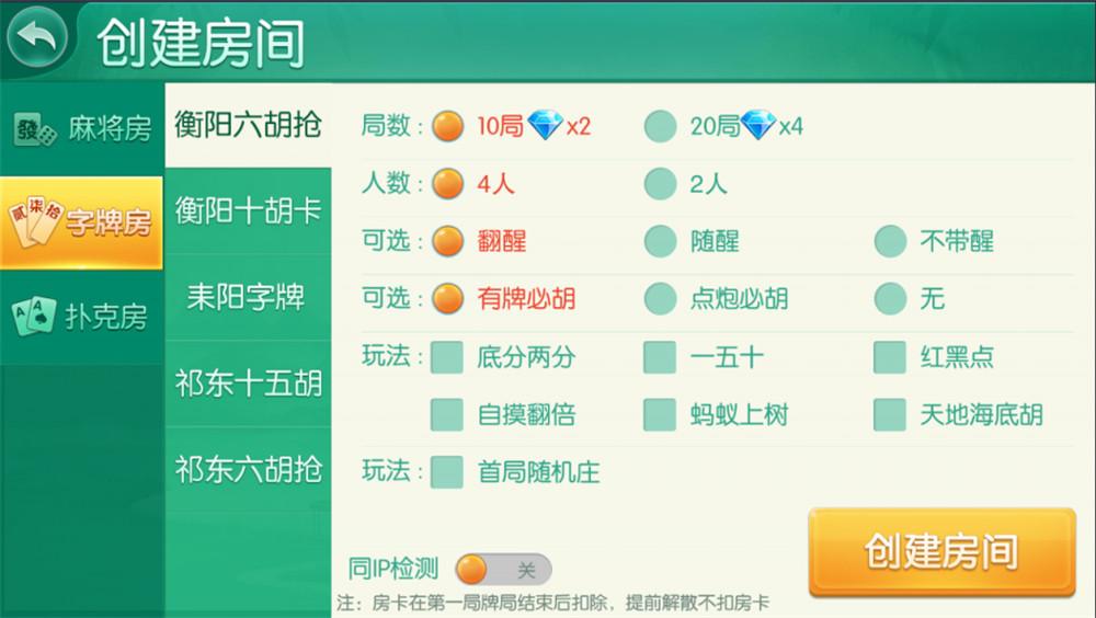 湖南衡阳字牌_麻将_跑胡子_十三张游戏平台 含架设视频教程插图(1)