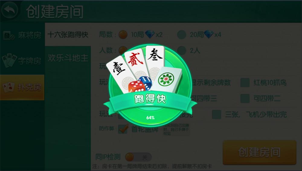 湖南衡阳字牌_麻将_跑胡子_十三张游戏平台 含架设视频教程插图(2)