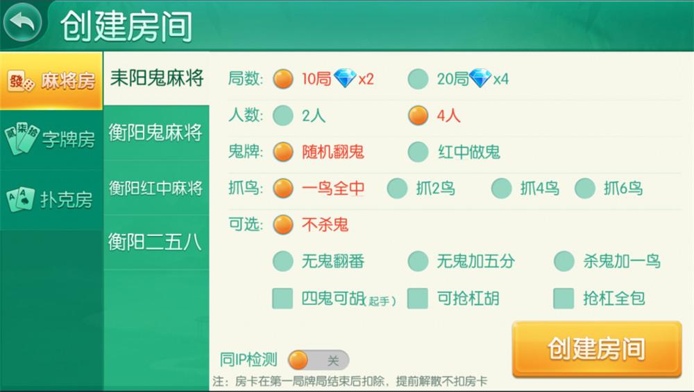 湖南衡阳字牌_麻将_跑胡子_十三张游戏平台 含架设视频教程插图(3)