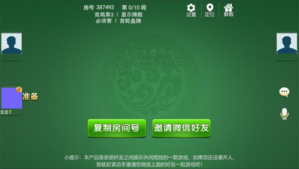 湖南衡阳字牌_麻将_跑胡子_十三张游戏平台 含架设视频教程插图(4)