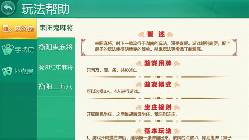 湖南衡阳字牌_麻将_跑胡子_十三张游戏平台 含架设视频教程插图(7)