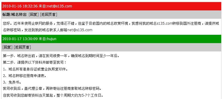 """亲手教你把域名注册商转移到国外 我的域名注册商由""""新网""""转移到美国Godaddy的全过程[原创]-第1张"""