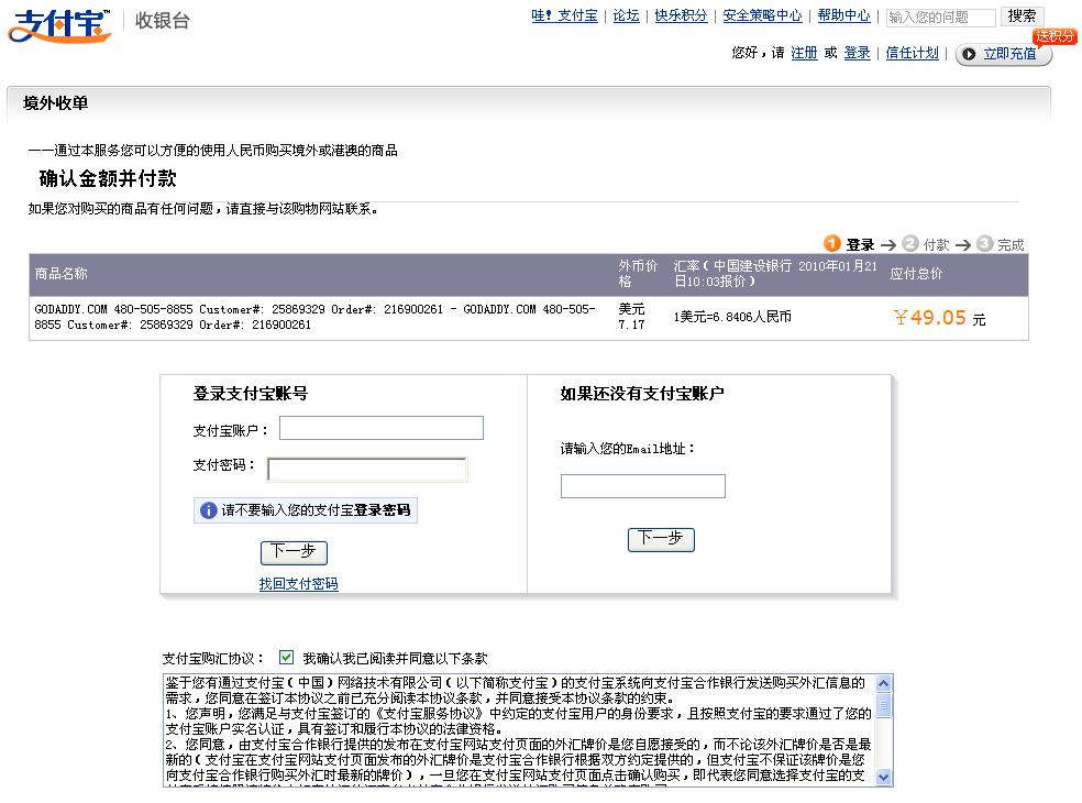 """亲手教你把域名注册商转移到国外 我的域名注册商由""""新网""""转移到美国Godaddy的全过程[原创]-第14张"""