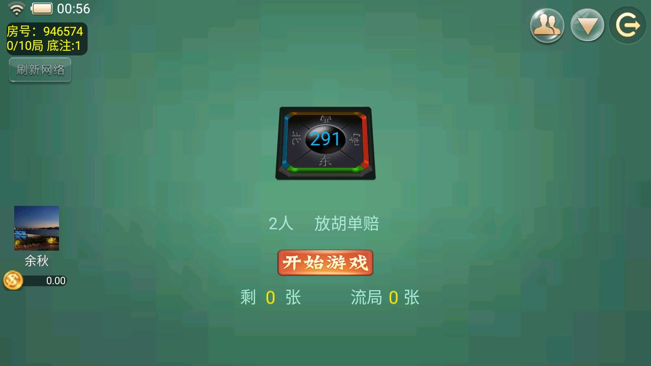 百乐棋牌完整组件 福建玩法+解密工具-第8张