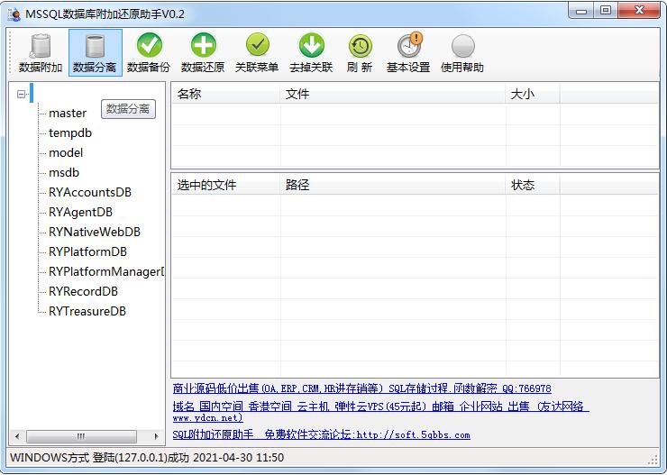 MSSQL数据库附加还原助手