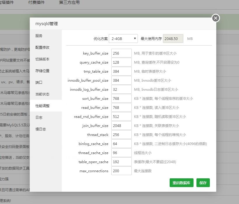 宝塔面板CPU占满100%,负载100%网站缓慢解决方法-第5张
