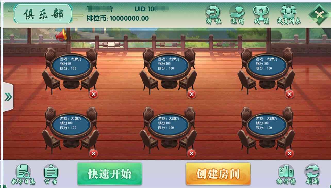 商业运营平台 永胜娱乐 单款大牌九 小牌九 有抽水俱乐部带搓牌-第4张
