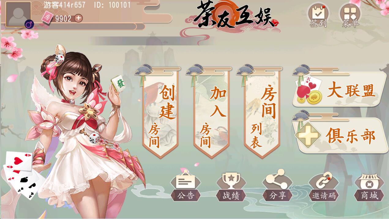 商业运营平台 茶友互娱 四款主流房卡游戏 直接运营-第1张