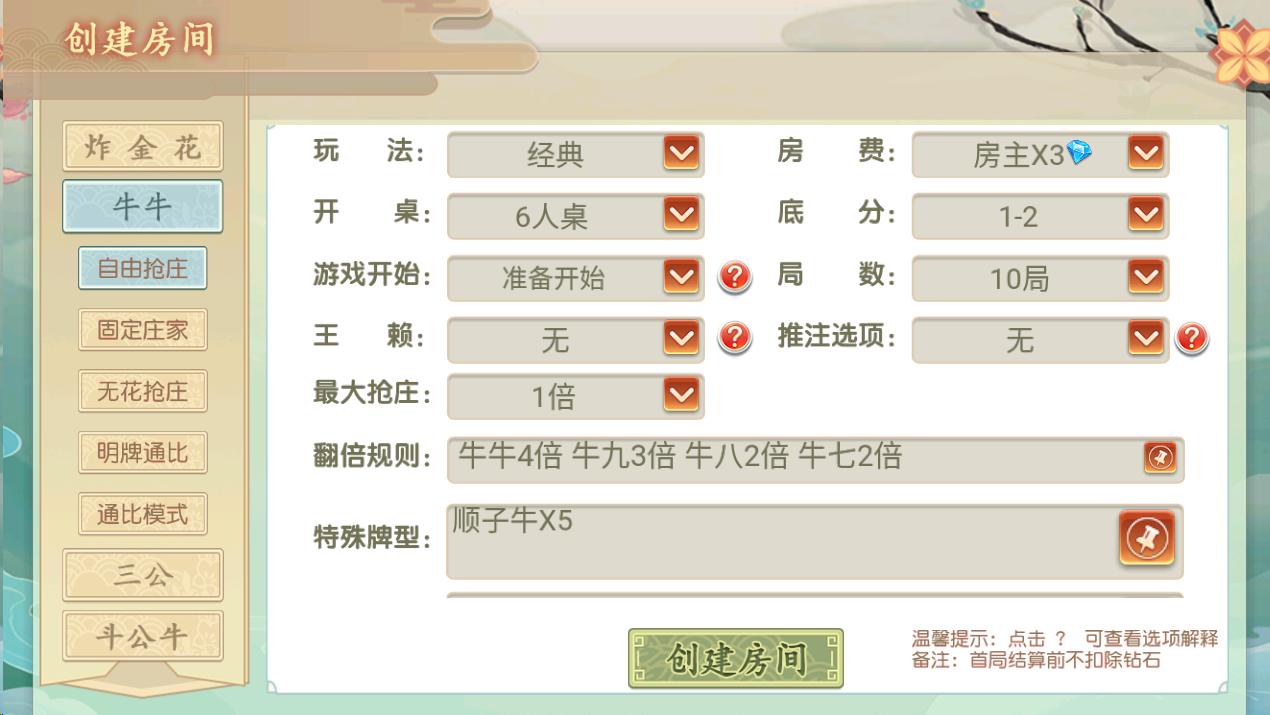 商业运营平台 茶友互娱 四款主流房卡游戏 直接运营-第3张