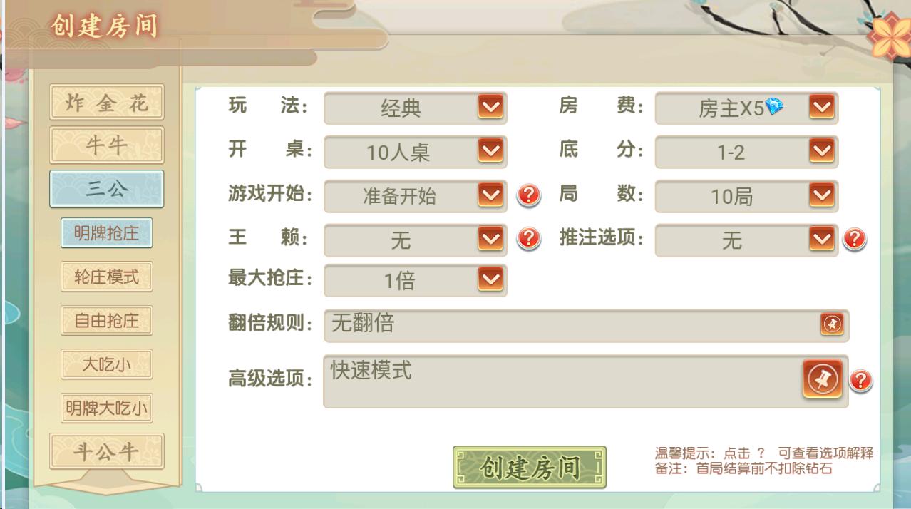 商业运营平台 茶友互娱 四款主流房卡游戏 直接运营-第4张