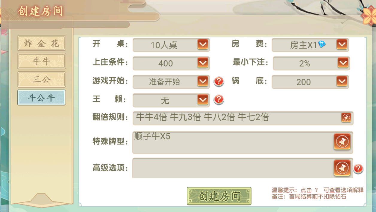 商业运营平台 茶友互娱 四款主流房卡游戏 直接运营-第5张