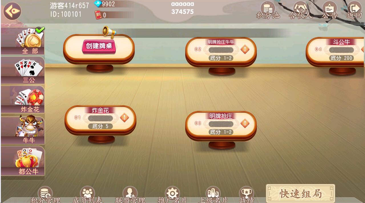 商业运营平台 茶友互娱 四款主流房卡游戏 直接运营-第7张