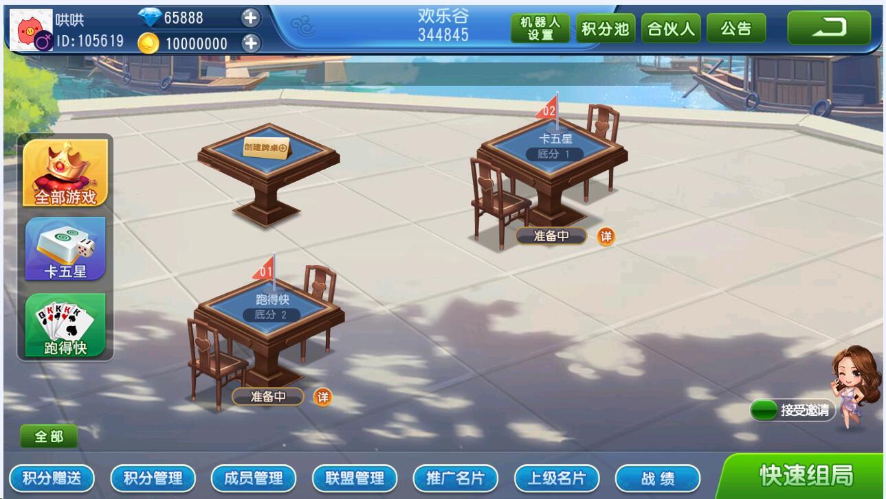 商业运营平台 欢乐谷卡五星 跑得快 智能陪玩机器人+大联盟俱乐部自动抽水-第5张