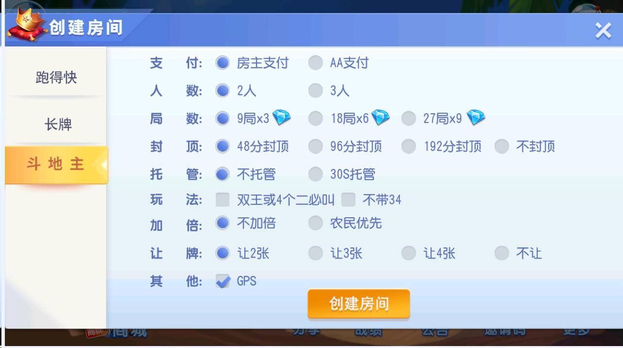 商业运营平台 濠滨长牌 长牌+斗地主+跑得快-第4张