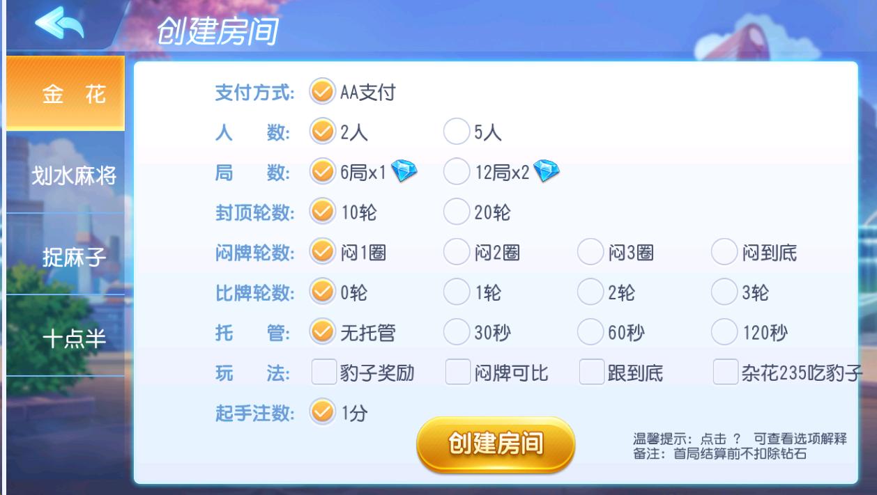 商业运营平台 海狼联盟 诈金花+划水麻将+捉麻子+十点半-第2张