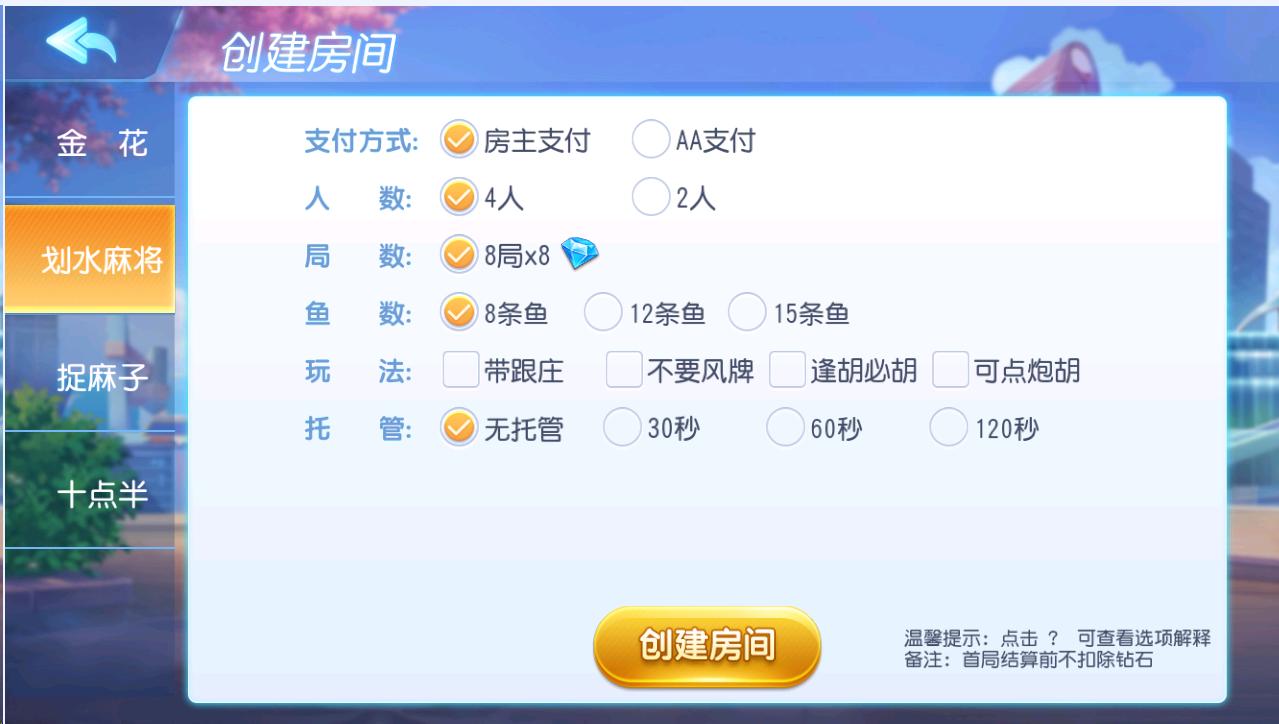 商业运营平台 海狼联盟 诈金花+划水麻将+捉麻子+十点半-第3张