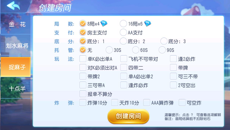 商业运营平台 海狼联盟 诈金花+划水麻将+捉麻子+十点半-第4张