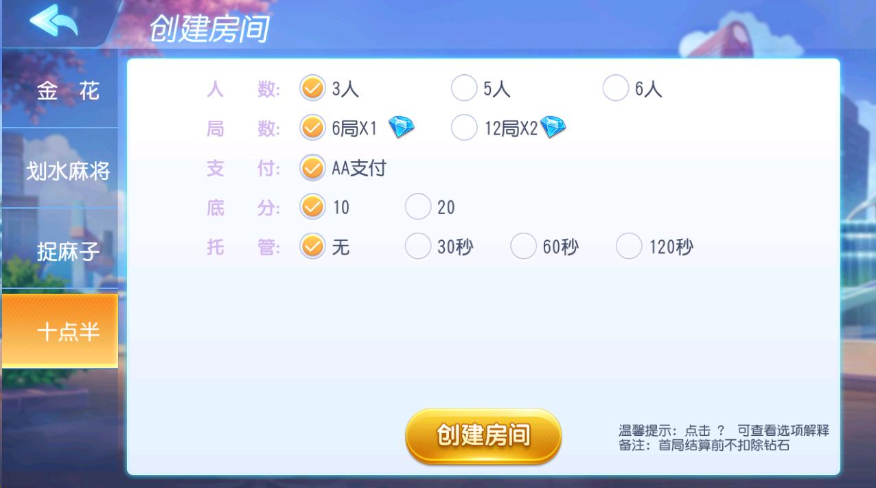 商业运营平台 海狼联盟 诈金花+划水麻将+捉麻子+十点半-第5张