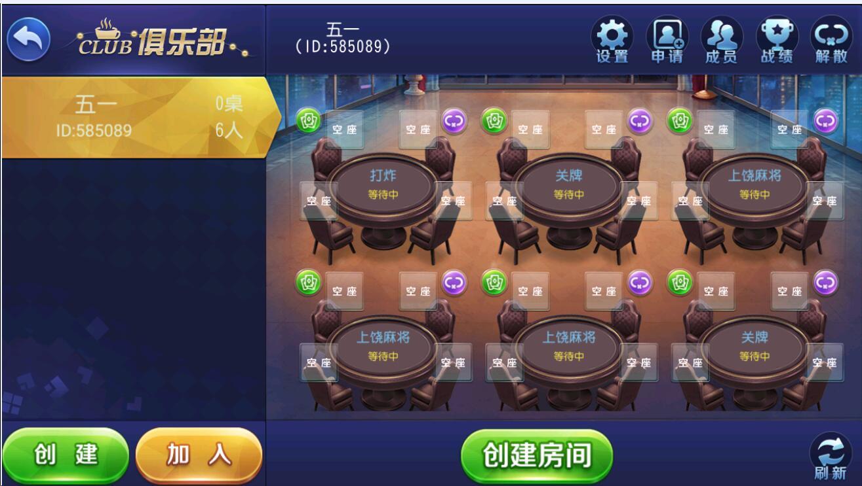 商业运营平台 创新乐吉 房卡带俱乐部-第5张