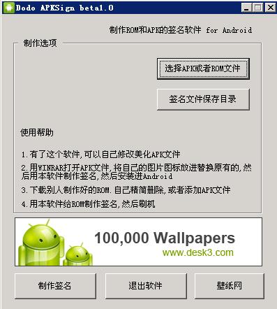 dodo apksign beta1.0-第1张
