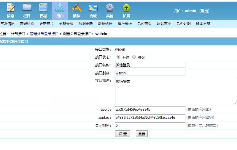 帝国CMS7.0 7.2 7.5 UTF-8 微信登入插件 一键登入 简单便捷 傻瓜式设置-第1张