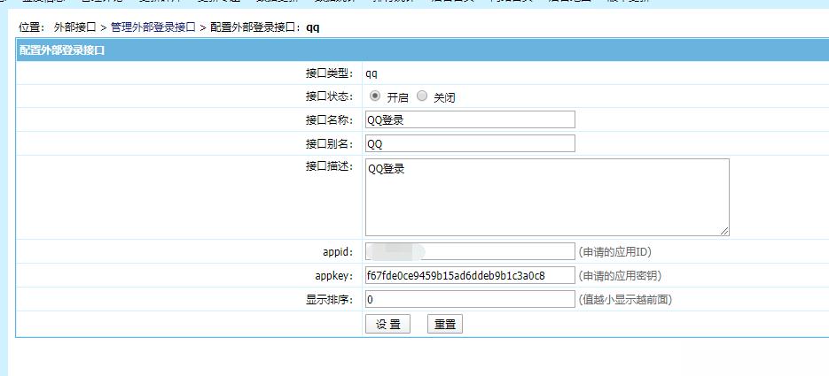 帝国cms插件 QQ登入插件 适用7.5 7.2版本,UTF-8 GBK双版本-第1张
