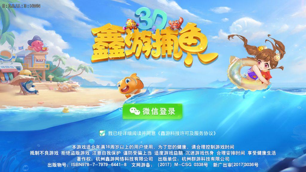 最新3D鑫游捕鱼棋牌游戏运营版源码-第1张