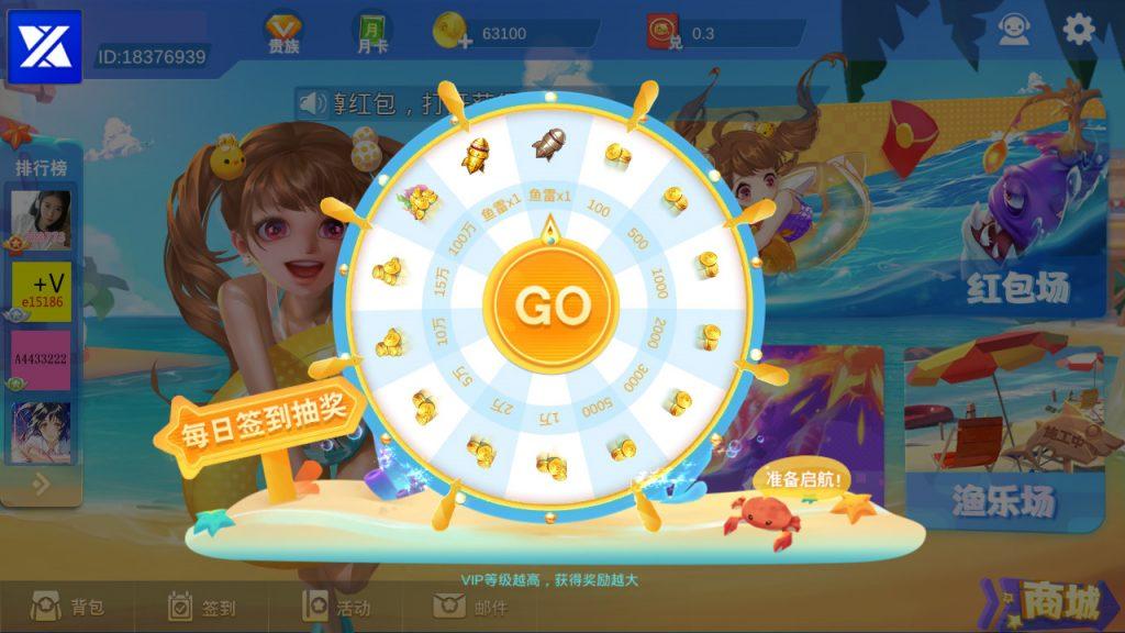 最新3D鑫游捕鱼棋牌游戏运营版源码-第3张