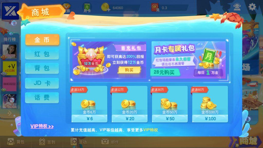 最新3D鑫游捕鱼棋牌游戏运营版源码-第5张
