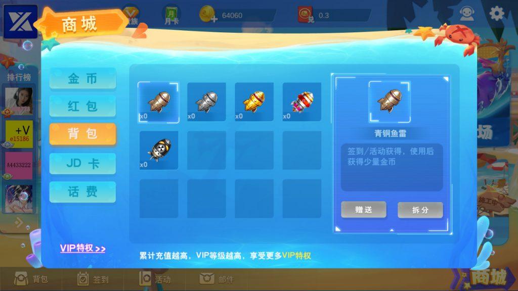 最新3D鑫游捕鱼棋牌游戏运营版源码-第6张