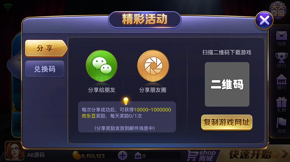 傲玩鲸吞版棋牌组件 傲玩850运营级棋牌游戏组件 可对接支付接口-第9张