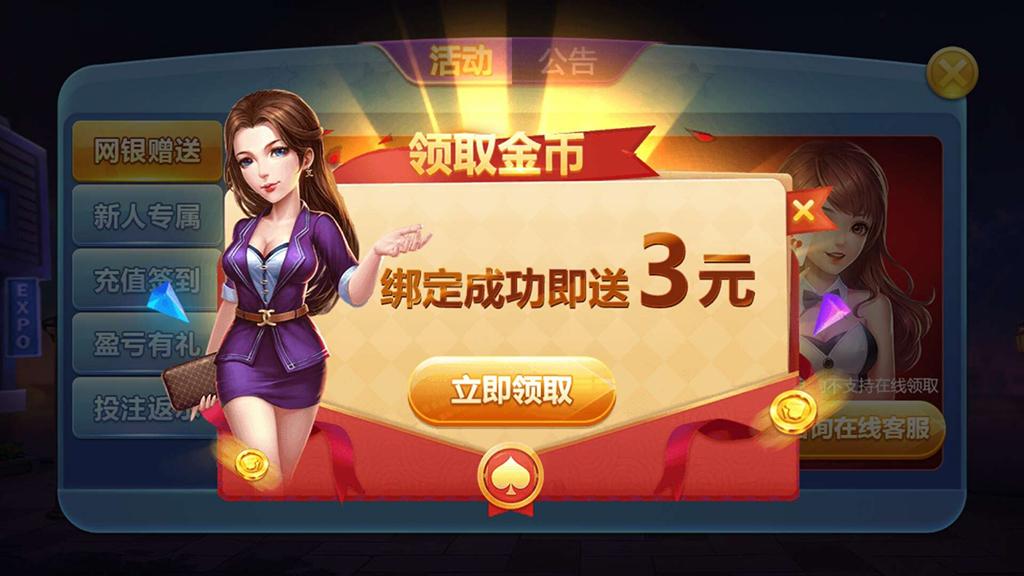 傲玩真金棋牌/爱玩互娱棋牌组件 游戏多+UI漂亮-第3张