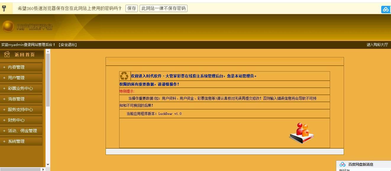 欧亚GJ整站NET源码+WAP手机端+无需配置全自动采集+安装视频教程-第4张