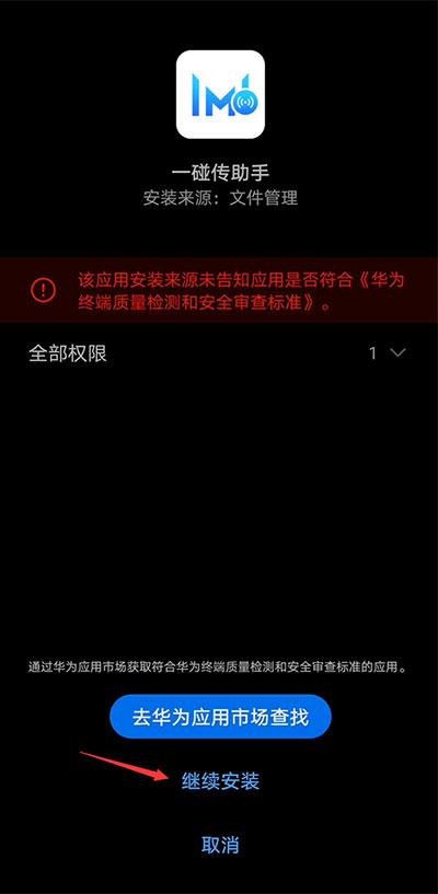 最新版华为多屏协同和NFC一碰传10.1版-第13张