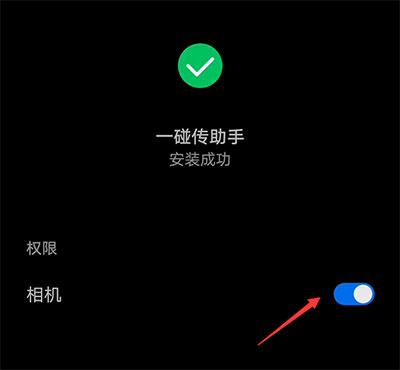 最新版华为多屏协同和NFC一碰传10.1版-第14张