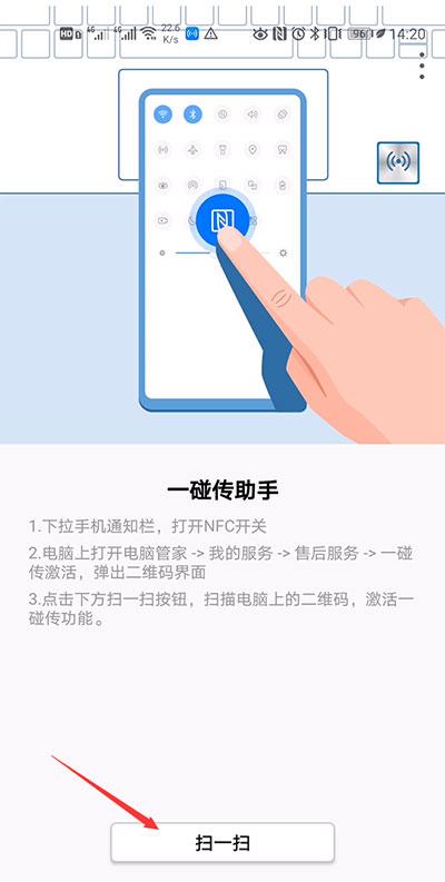 最新版华为多屏协同和NFC一碰传10.1版-第15张