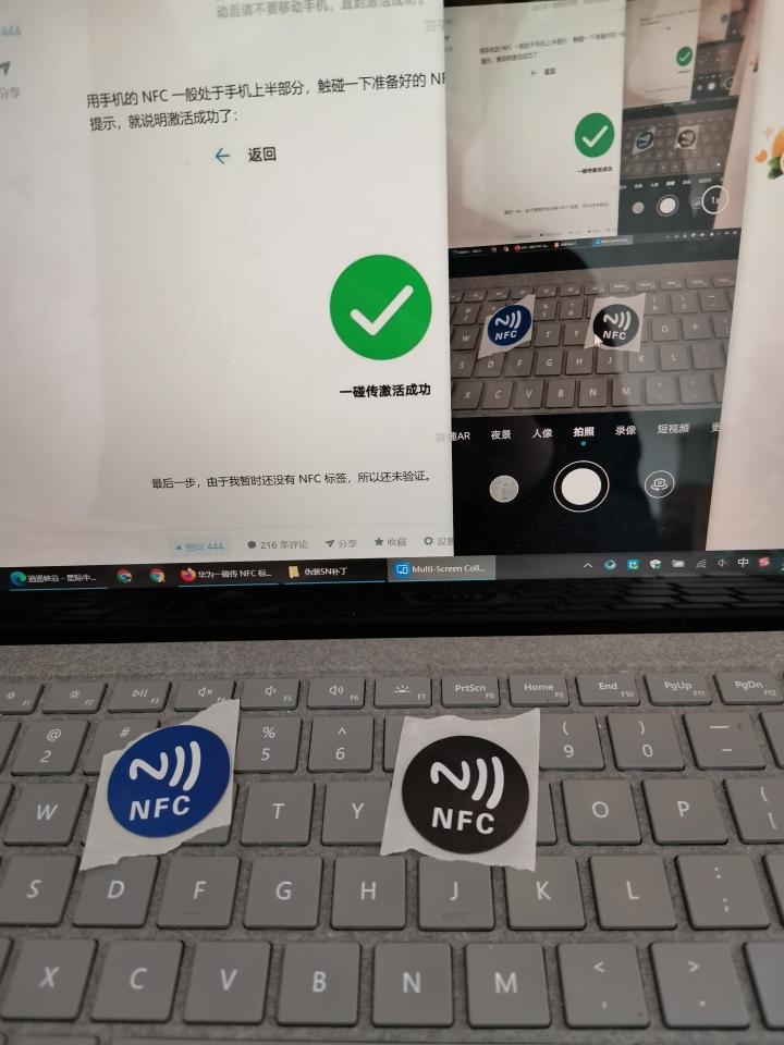 最新版华为多屏协同和NFC一碰传10.1版-第18张