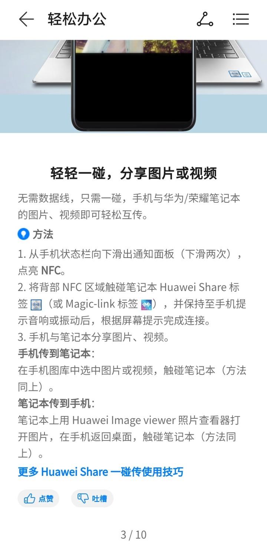 最新版华为多屏协同和NFC一碰传10.1版-第19张